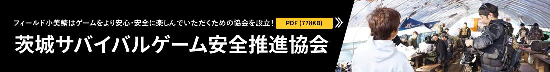 茨城安全推進協会設立!